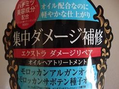 モイスト・ダイアン 5.jpg