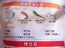 小粋のたこ焼セット 3.JPG
