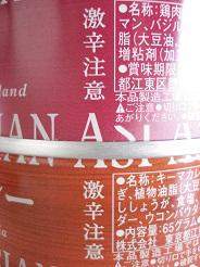 アジアン味シリーズ 2.jpg